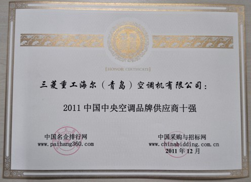"""三菱重工海尔入围""""2011中国中央空调品牌供应商十强"""""""