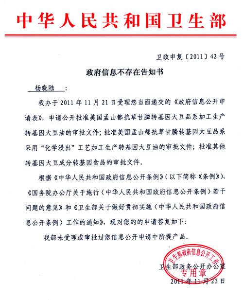 顾准之女批孟山都转基因大豆学术造假 中国人已食8年