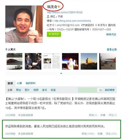 网传最高人民法院否决浙江高院对吴英死刑判决