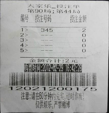 天津现新式不法彩票:3分钟一开奖 60分钟内兑取