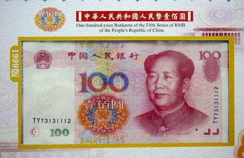 1999年版竖码百元钞现真身 100元当300元用