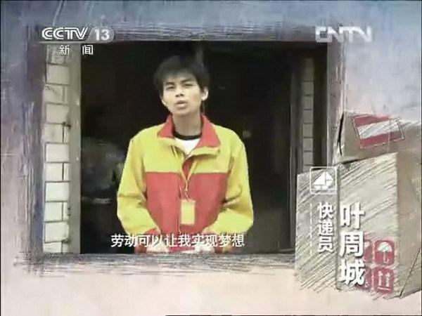 中央电视台新闻频道五一劳动节关注韵达快递员