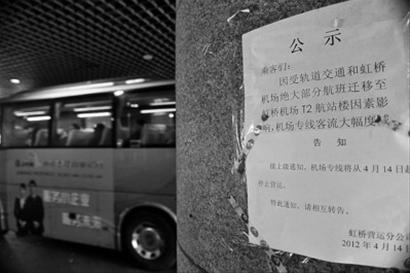 上海机场专线公交日均乘客不足百人 每年亏损两三百万