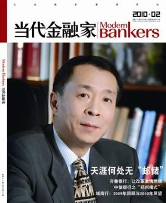邮储银行行长陶礼明被调查 盘点落马银行高管(组图)