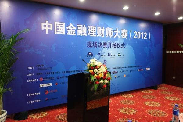 首届高参与度理财师赛:中国金融理财师2012大赛开幕