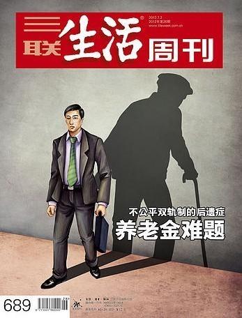 三联生活周刊2012年第26期