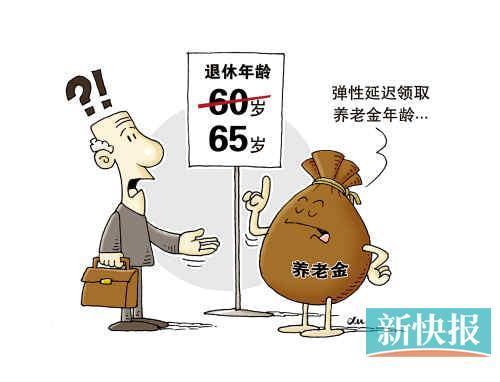 人社部专家建议退休年龄延至65岁 93%网友不同意