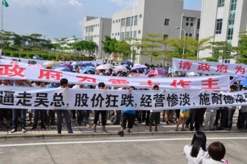 雷士工人大罢工:拉横幅工厂广播团结就是力量(图)