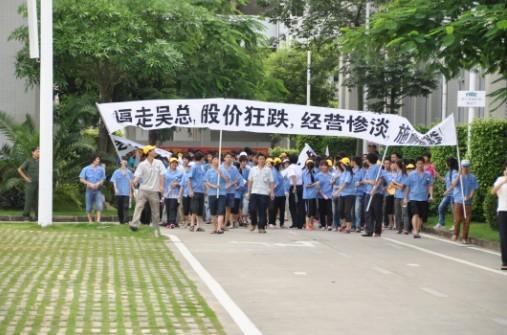 雷士工人大罢工:拉横幅 工厂广播团结就是力量