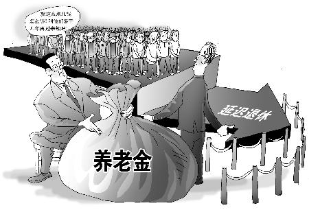 媒体称专家官员普遍赞成延迟退休 反对者多工薪阶层