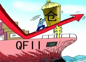 重拳出击三大板块 QFII基金加仓凶猛异常