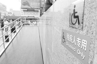 残疾人走出家门仍障碍重重全国人大常委会委员提出公共场所无障碍设施应强制推行