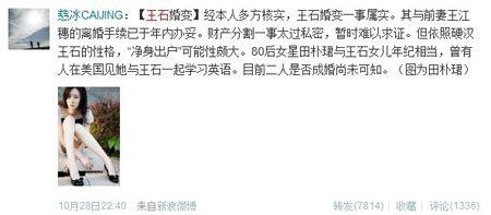 王石离婚传言盛传网络 传新欢为80后女演员田朴珺