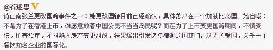 俏江南董事长张兰被曝落户加以勒比岛国 称改国籍为上市
