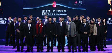 2012年度十大华人经济领袖揭晓 梁稳根雷军等当选