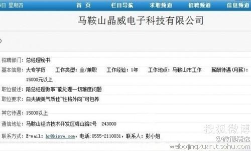 底线何在:安徽一企业公开招聘老总二奶