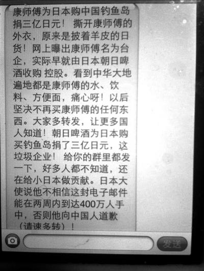 康师傅称再遭黑手造谣攻击 被传为日本购岛捐款