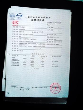 官方曝光11页检测单证实:肯德基隐瞒8批不合格产品