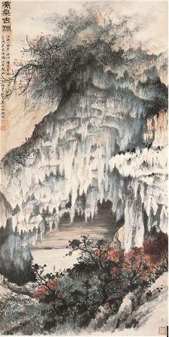 吴湖帆 庚桑古洞图 设色纸本 镜片 1956年作 133×66.5cm