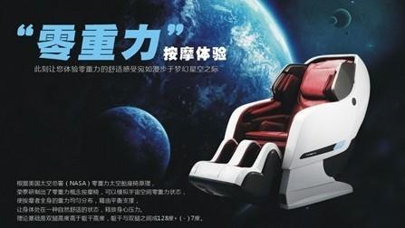2012中国按摩椅十大品牌榜单在京颁发