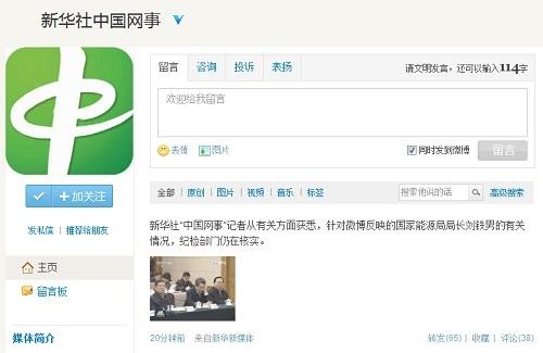 纪检部门正在核实国家能源局局长刘铁男有关情况