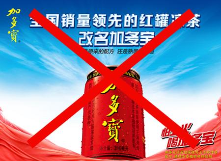 """法院裁定禁用""""红罐凉茶改名为加多宝""""等广告词"""