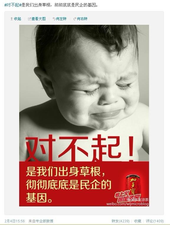 加多宝发对不起体广告卖萌 传王老吉速回没关系体(2)