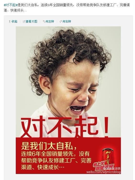 加多宝发对不起体广告卖萌 传王老吉速回没关系体