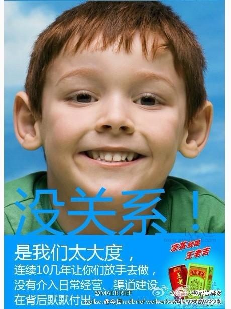 加多宝发对不起体广告卖萌 传王老吉速回没关系体(4)