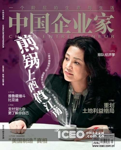 张兰回应移民风波:真是闹剧 文革那套东西都来了