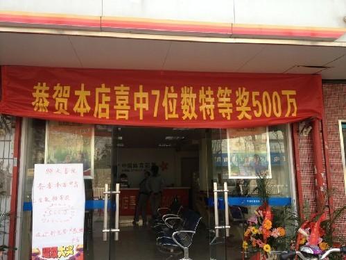 南京市民三八节买彩票送老婆喜中500万