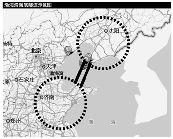渤海海底隧道前期工作启动 将以工程院名义直报国务院