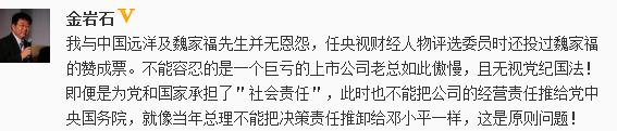 金岩石炮轰魏家福傲慢:不能经营巨亏责任推给党中央