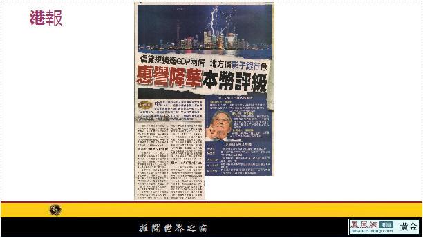 惠誉下调中国本币评级 索罗斯等警示中国经济风险