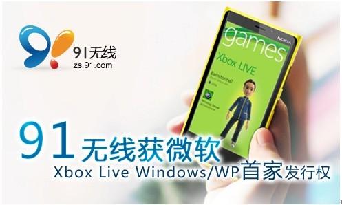91无线获微软Xbox Live Windows/WP首家发行权