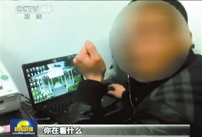 新闻联播曝纪委书记上班看黄色网页 被查抱电脑逃跑