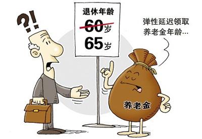 延长退休填补养老金空账中国需要110年时间