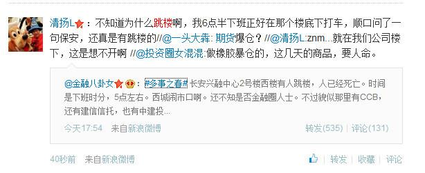 中国建投原监事长王世强跳楼身亡 公司否认因黄金爆仓