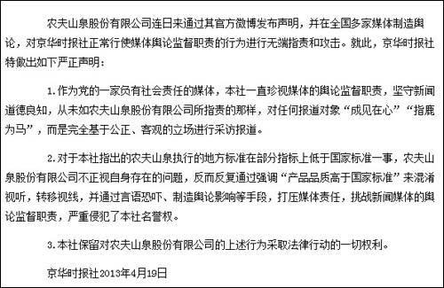 京华时报声明:农夫山泉混淆视听打压媒体责任