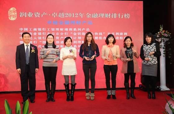 """2012年度金融理财排行榜揭晓:尚金峰荣获""""出产色基金办人物"""""""