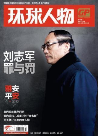 媒体称刘志军案已牵扯15名副局级以上官员(名单)