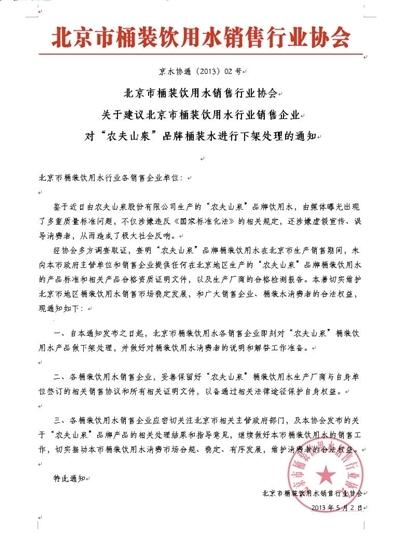 北京桶装水销售协会通知下架农夫山泉桶装水