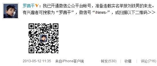 举报者:连载举报刘铁男过程将无限期推后(图)