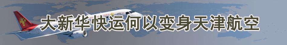 大新华快运何以变身天津航空