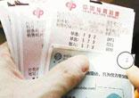 福彩官方确认3.59亿 得主疑似退休司机手机已关机