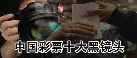 中国彩票十大黑镜头