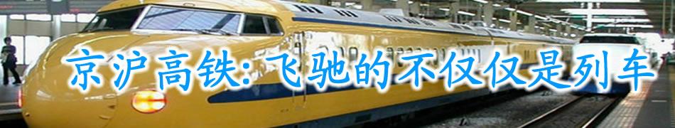 京沪高铁:飞驰的不仅仅是列车