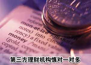 第三方理财机构谨慎对待基金一对多产品