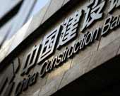 建行收购AIG亚洲资产
