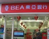 工行收购加拿大东亚银行股权